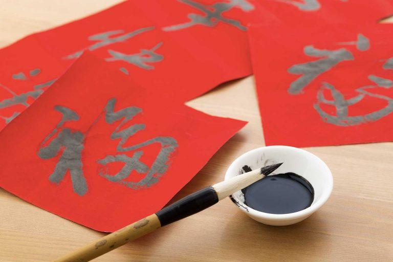 Chinese Language Day 2